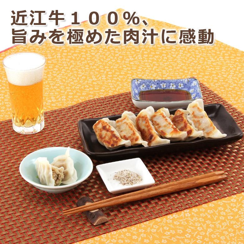 近江牛餃子・極味(きわみ)×3箱 しゅうぼう本舗・滋賀県