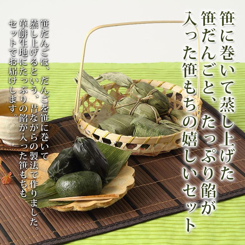 ヨモギと熊笹が香る 越後の笹だんご・笹もちセット 【冷凍】