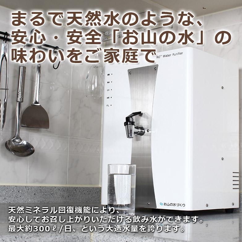 RO浄水器 お山の水づくり  株式会社ROプラス・東京都
