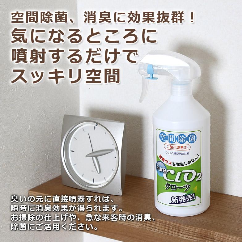 第三者機関認定 除菌、消臭、防カビに効果を発揮! クローツスプレー【500ml】