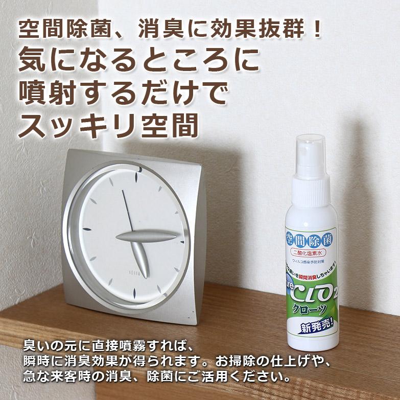 除菌、消臭、防カビに効果を発揮! クローツミニスプレー【60ml】