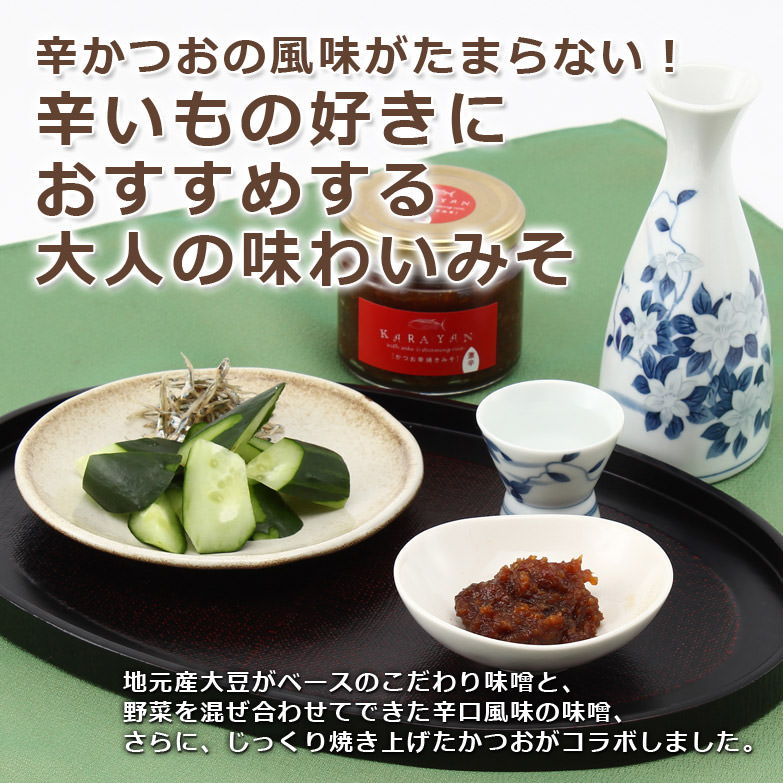 ピリリと辛い!大人の味わい味噌 カラヤン(激辛)