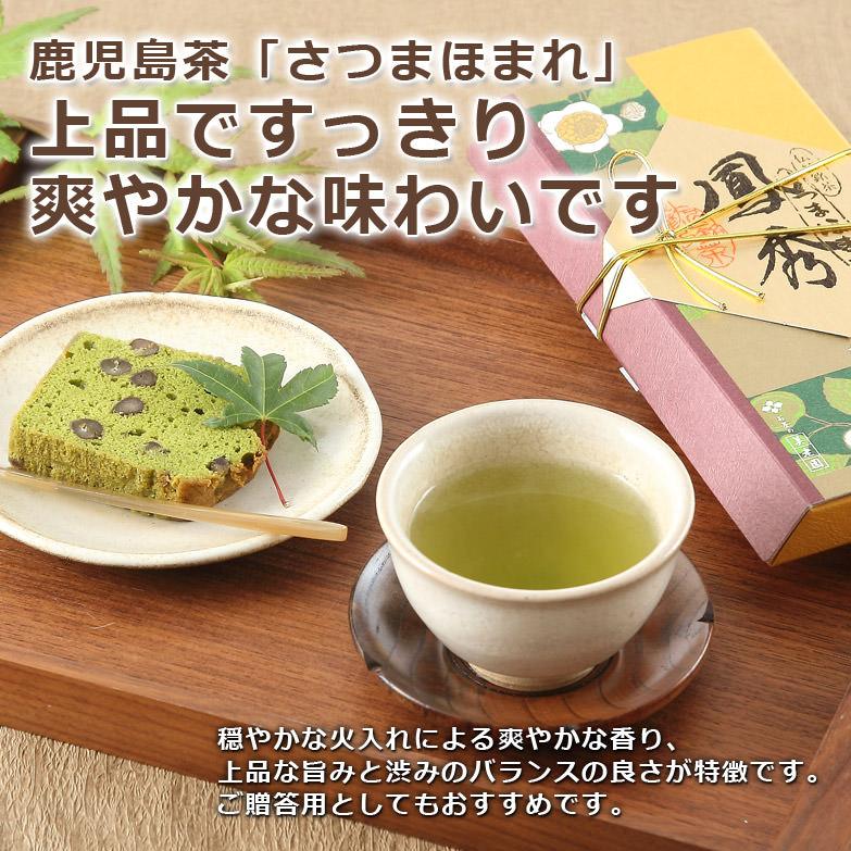 """美老園の銘茶詰め合わせ """"さつまほまれ""""の上級茶 「鳳秀」"""