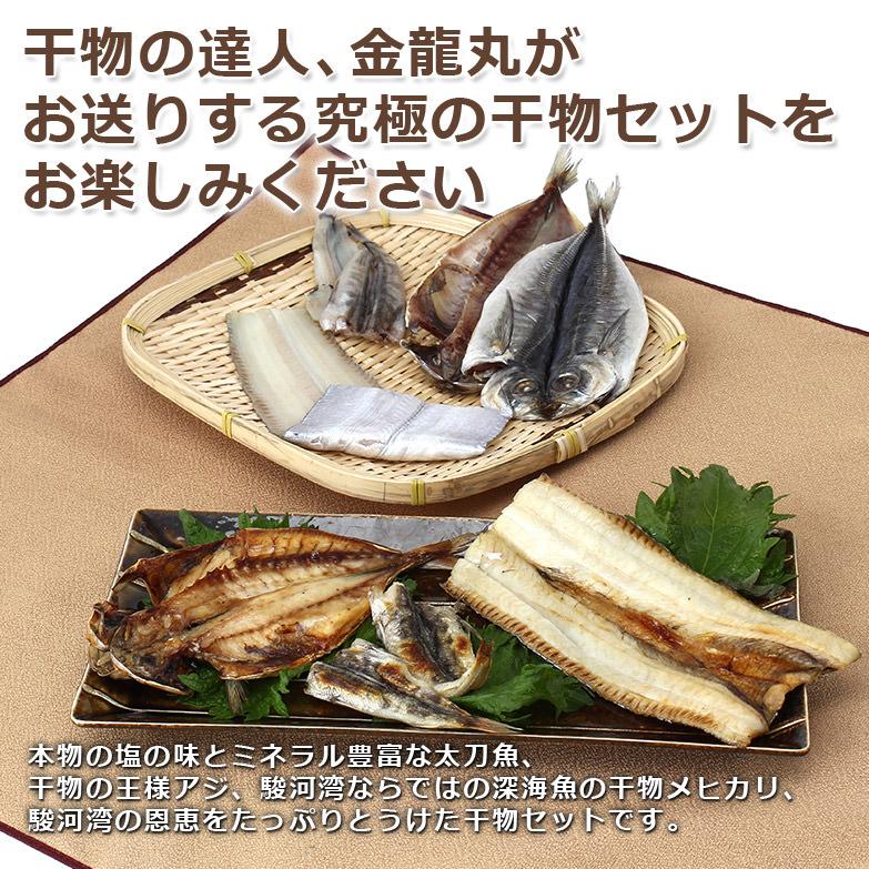 ひものの達人、金龍丸がお送りする 駿河湾の究極恵み干物セット