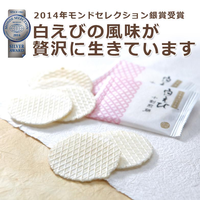 富山湾内でとれた新鮮素材! 汐のかほり海煎堂 白えび十割煎餅