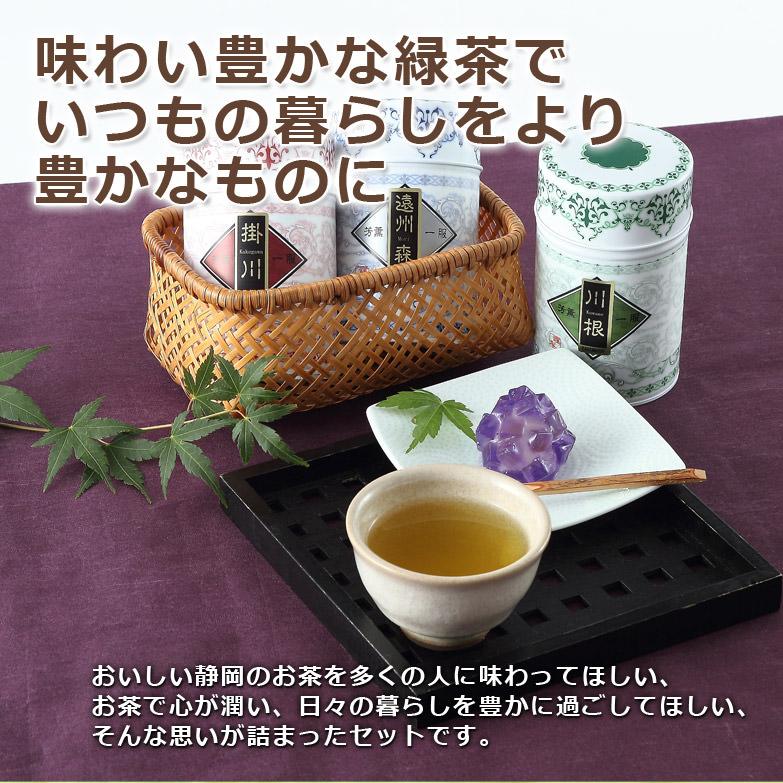 日本一の茶所「静岡」から 缶入り銘茶詰合せ「欧貴・おうき」|静岡やすま園・静岡県