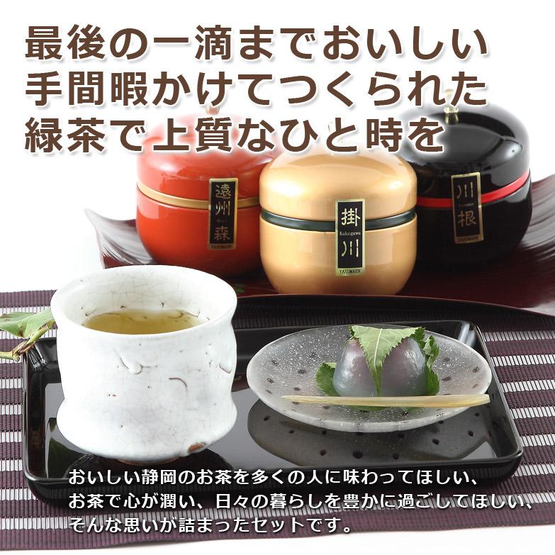 お茶の産地、静岡より 缶入り銘茶詰合せ「三鈴・みすず」