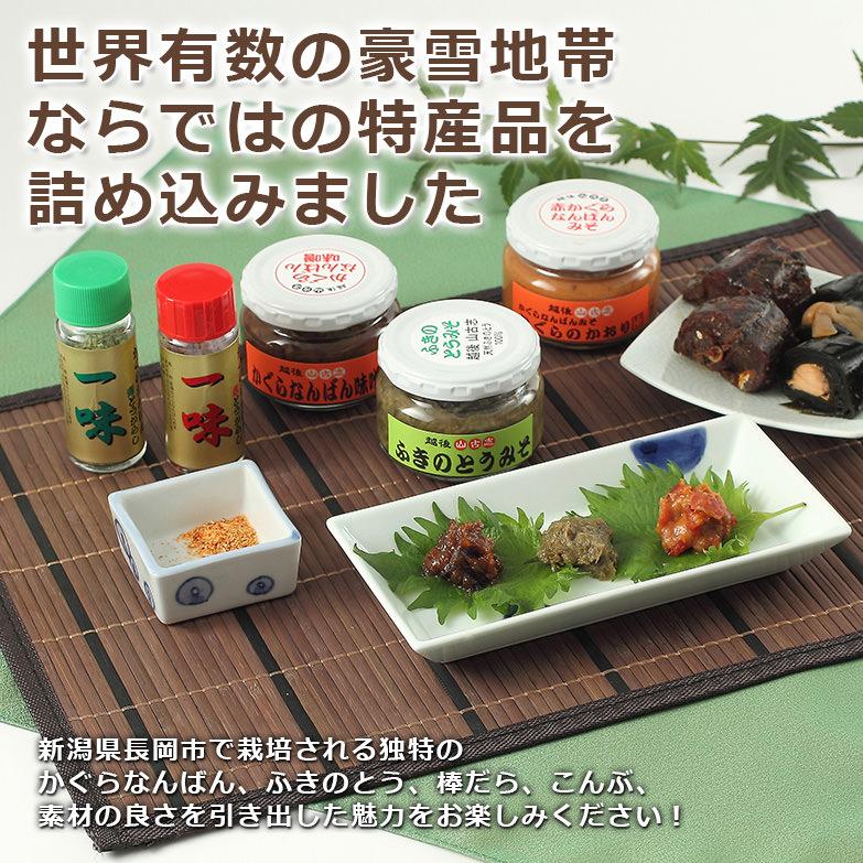 ゆきぐにならではの 素材の良さが集約した 山古志特産品詰合せ 有限会社ゆきぐに企画・新潟県