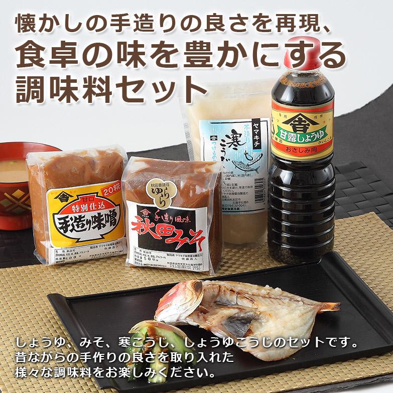 懐かしの手造りの良さを再現、食卓の味を豊かに 調味料セット ヤマキチ味噌醤油醸造元・秋田県