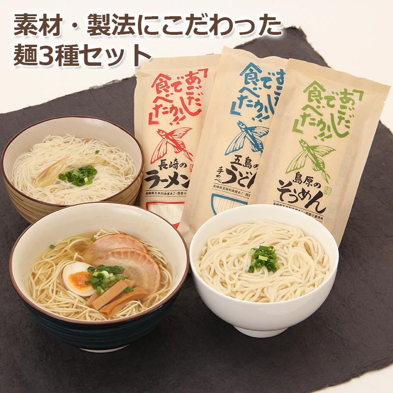 長崎麺文化シリーズ〔手のべうどん、らーめん、ソーメンめん(各3個)〕