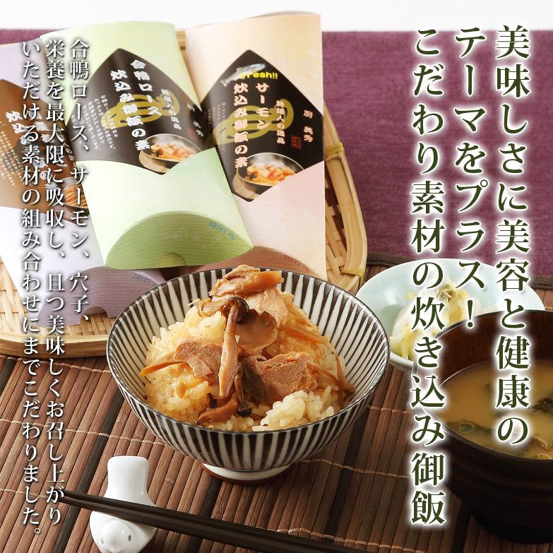 美容と健康がテーマ! 創作炊き込み御飯の素(3種セット)