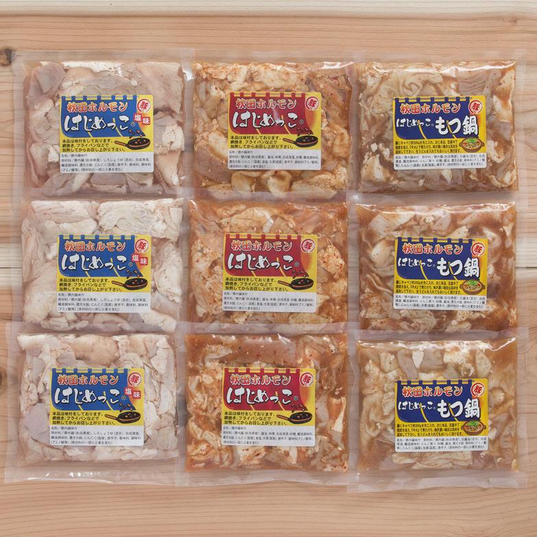 2015丸一食品ホルモン食べ比べセット 有限会社 丸一食品 秋田県 鮮度抜群!豚ホルモンのセットです。