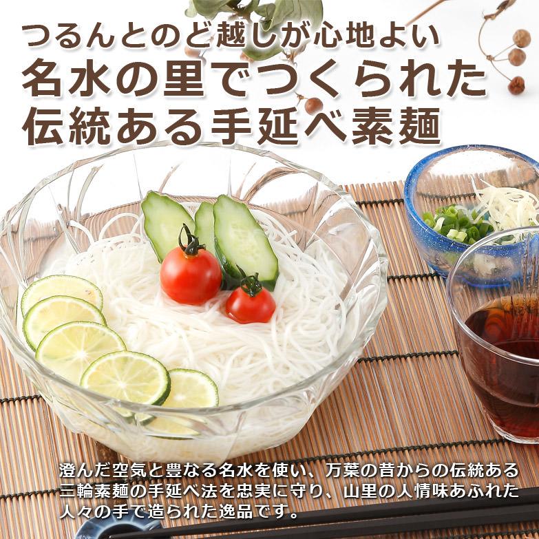 吉野山麓の「名水の里」でつくられる 伝統の味 三輪素麺(22束入り)
