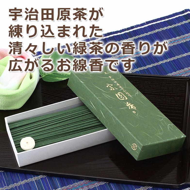京・宇治田原茶のかおり 宗円香ギフトセット