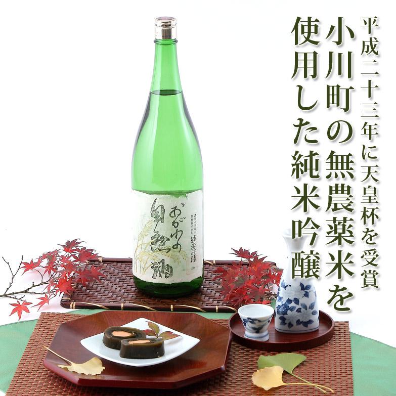 のびのびとした旨味と爽やかに香る吟醸香 純米吟醸 おがわの自然酒[純米吟醸酒]