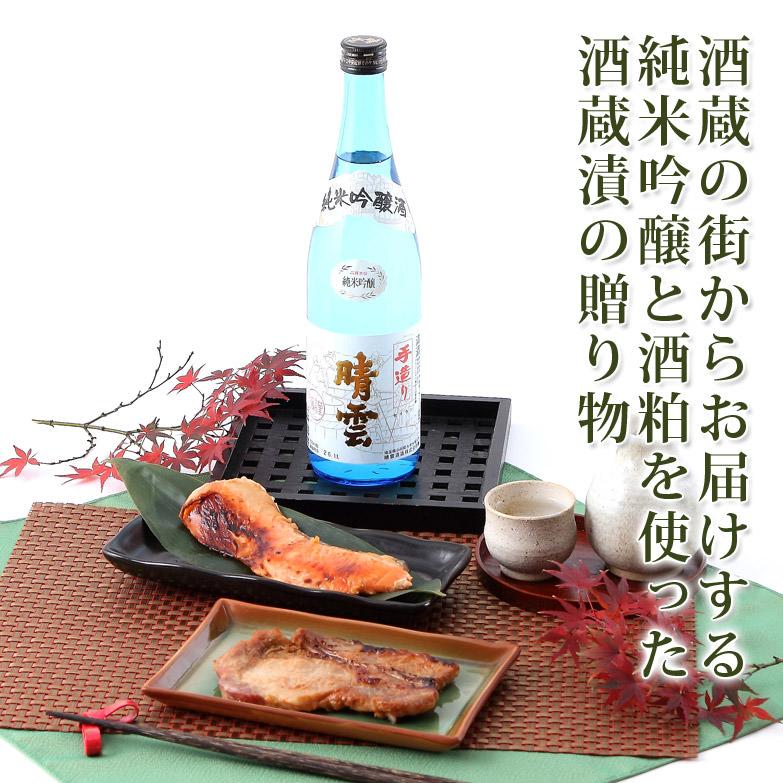 酒粕と味噌の合わせ粕漬け 酒蔵の街からの贈り物
