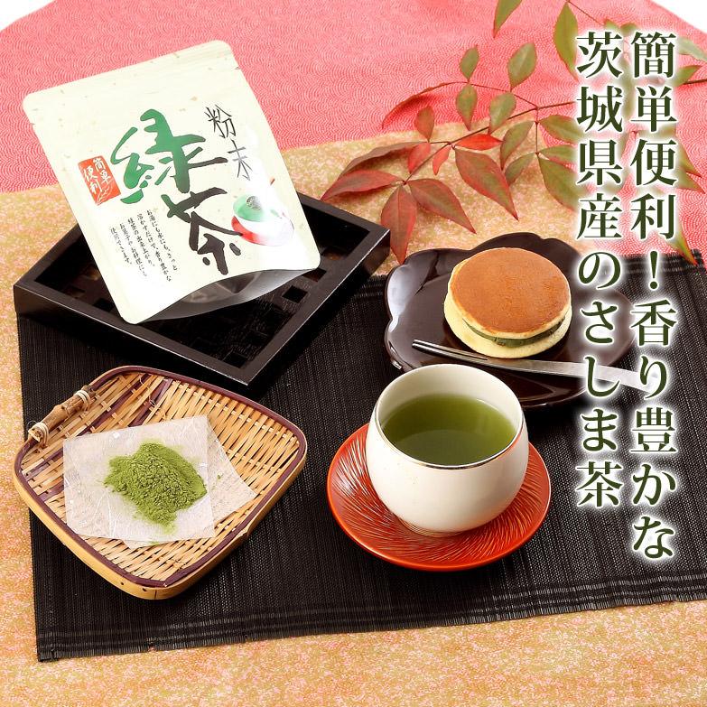 茨城県産のさしま茶  粉末緑茶