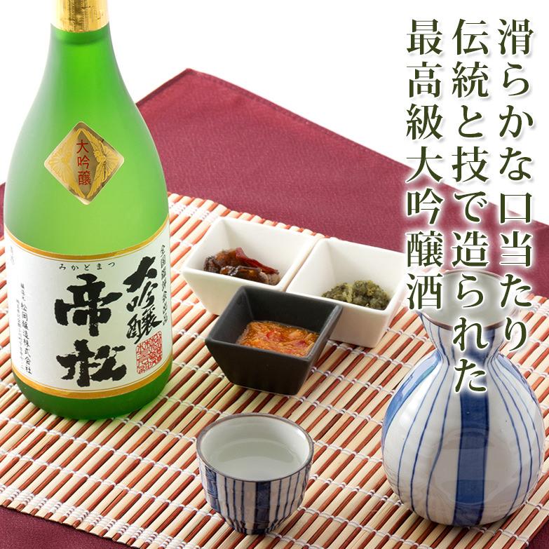 気品の高い吟醸香とまろやかな喉ごし 帝松(みかどまつ)大吟醸 720ml[大吟醸酒]