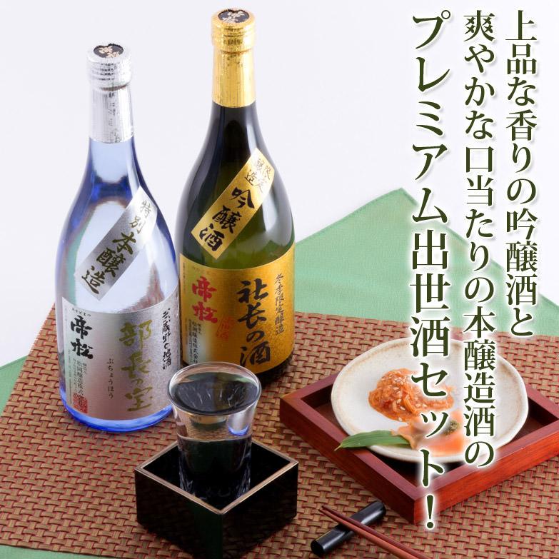 贈り物に選んだら、出世まちがいなし! 帝松(みかどまつ)出世酒セット 720ml[吟醸酒・特別本醸造酒]