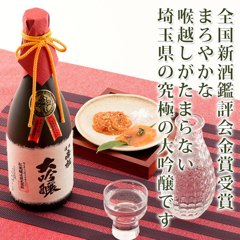 究極の大吟醸 帝松(みかどまつ)金賞受賞大吟醸酒(桐箱入) 720ml[大吟醸酒]
