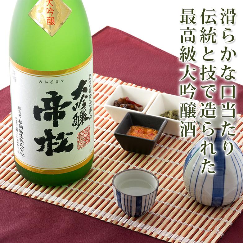 気品の高い吟醸香とまろやかな喉ごし 帝松 大吟醸 1800ml