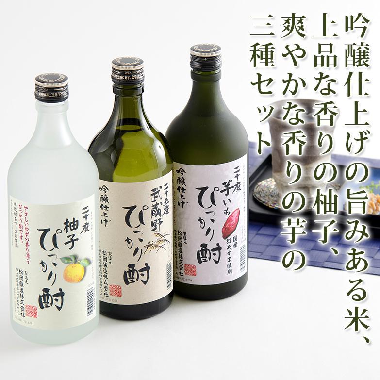 米と柚子と芋の焼酎セット ぴっかり酎米、柚子、芋セット 2160ml
