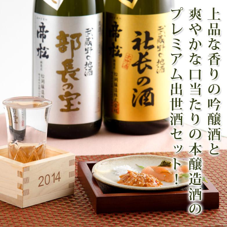 昇進祝いなどの贈り物に最適! 帝松 出世酒セット 1800ml