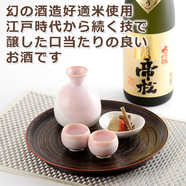 フルーティーな香味とまろやかな口当たり 帝松(みかどまつ)鳳翔 1800ml[大吟醸酒]