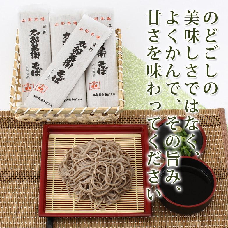 日本そばの逸品 金線太郎兵衛そば(20束)