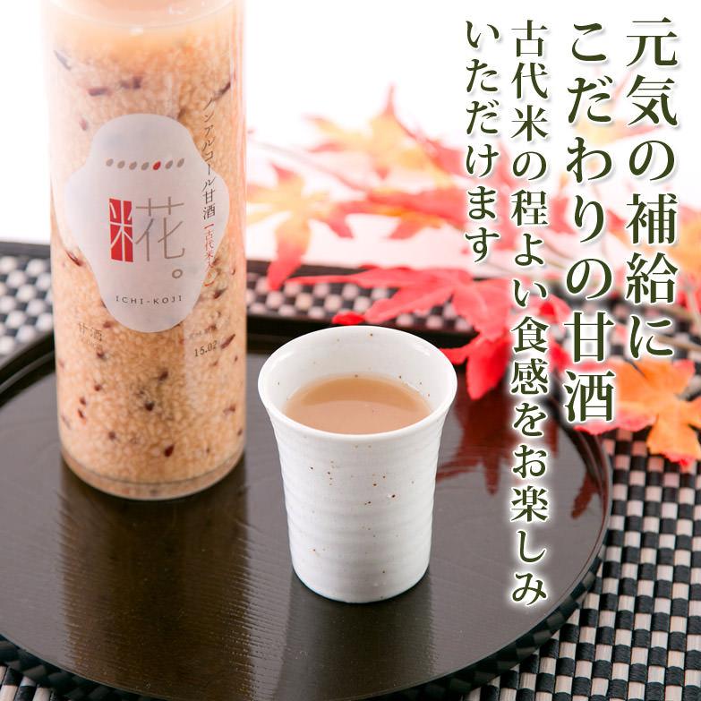 尊王蔵元 山崎合資会社 愛知県 一糀。 ノンアルコール古代米入り甘酒 箱入 500g