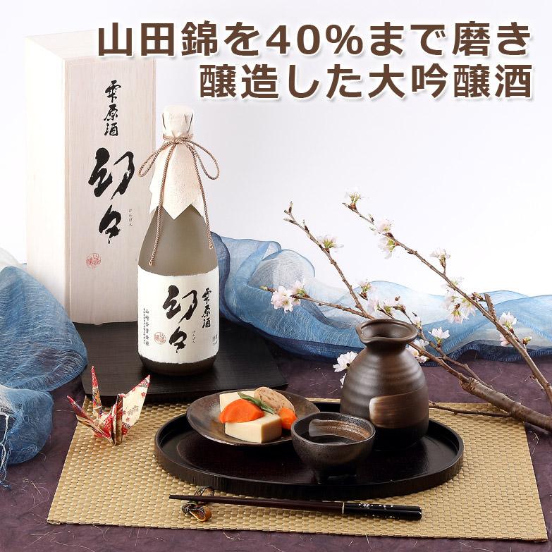山田錦を40%まで磨き醸造した 清酒 雫原酒 幻々 木箱入 720ml