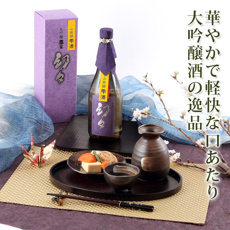三ヶ根山麓の軟水で醸造した大吟醸酒 清酒 大吟醸 幻々 箱入 720ml[大吟醸酒(雫酒)]