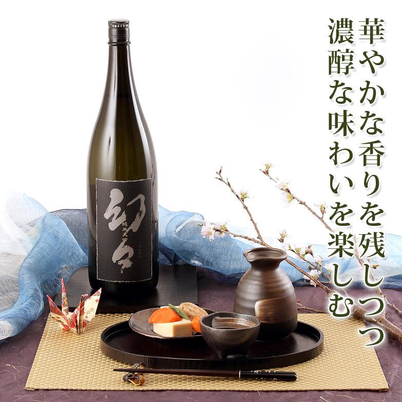 三ヶ根山麓の軟水で醸造した吟醸酒  清酒 純米大吟醸 幻々 箱入 1.8L