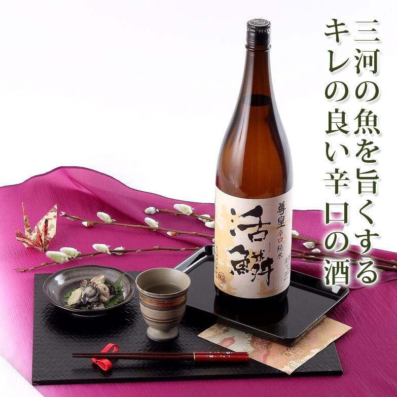 三河湾でとれた魚介類と飲みたい  清酒 辛口純米 活鱗 1.8L[純米酒]