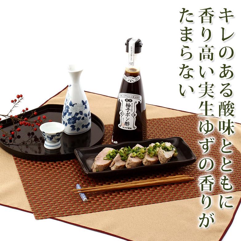 実生ゆずの絞り汁を使った 柚子ポン酢