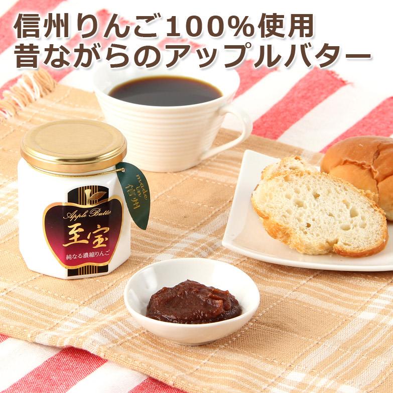 信州りんごを100%使用、昔ながらの アップルバター 至宝 4個入り 株式会社信州KornuKopia・長野県