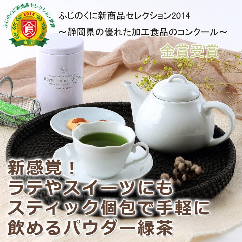 Royal Emerald Tea(R)(ロイヤルエメラルドティー) 株式会社マース 静岡県 手軽に本格的な味わいが楽しめるスティック個包装の粉末茶です。