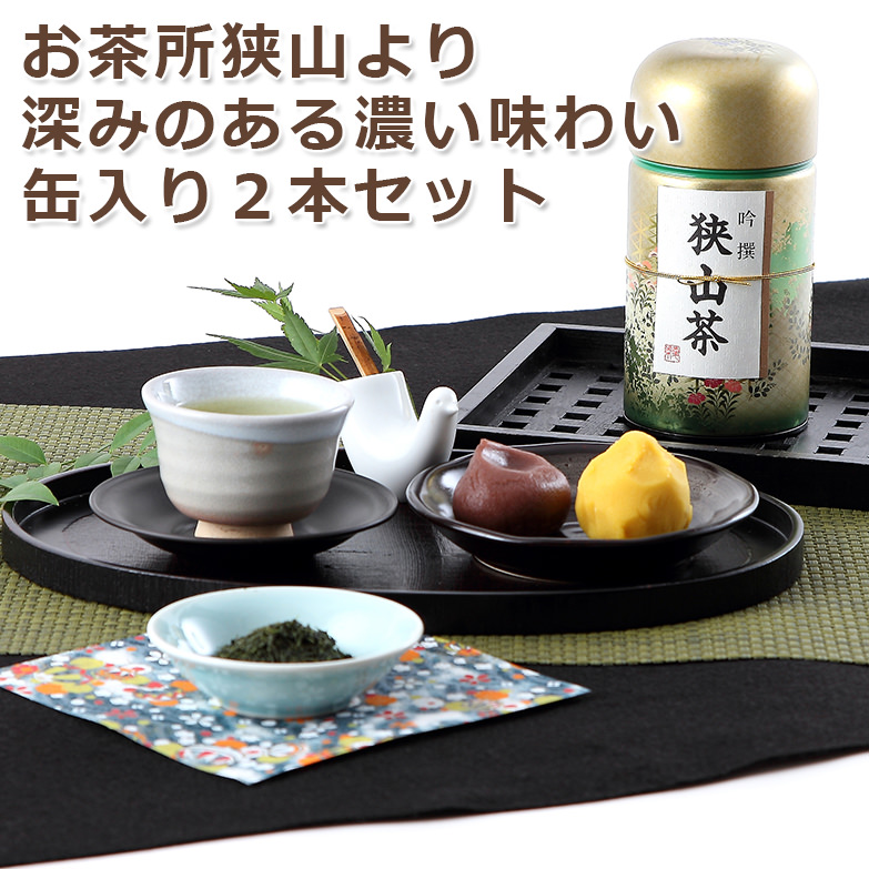 伝統の火入れによる濃いお茶 狭山茶缶入り100g×2本セット