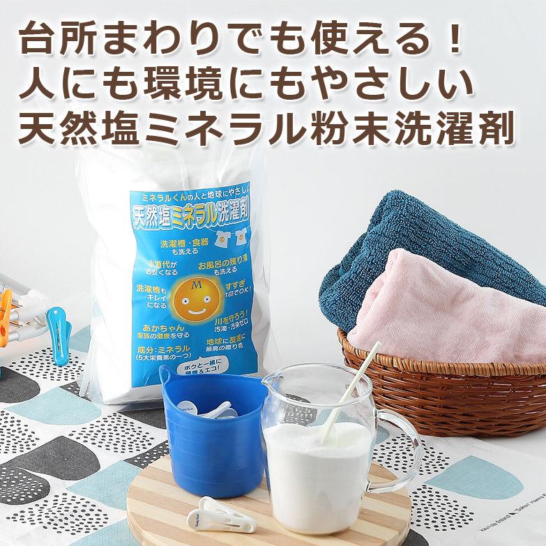 人にも環境にもやさしい! 敏感肌・アトピー用ミネラル粉末洗剤6kg