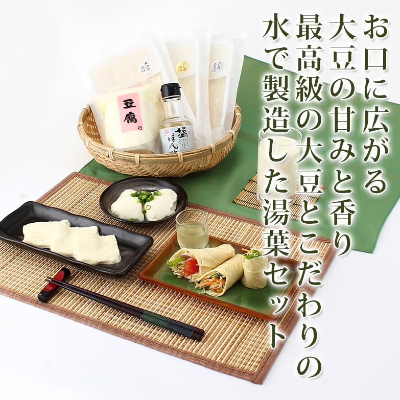最高級の大豆から製造した 湯葉セット(大)