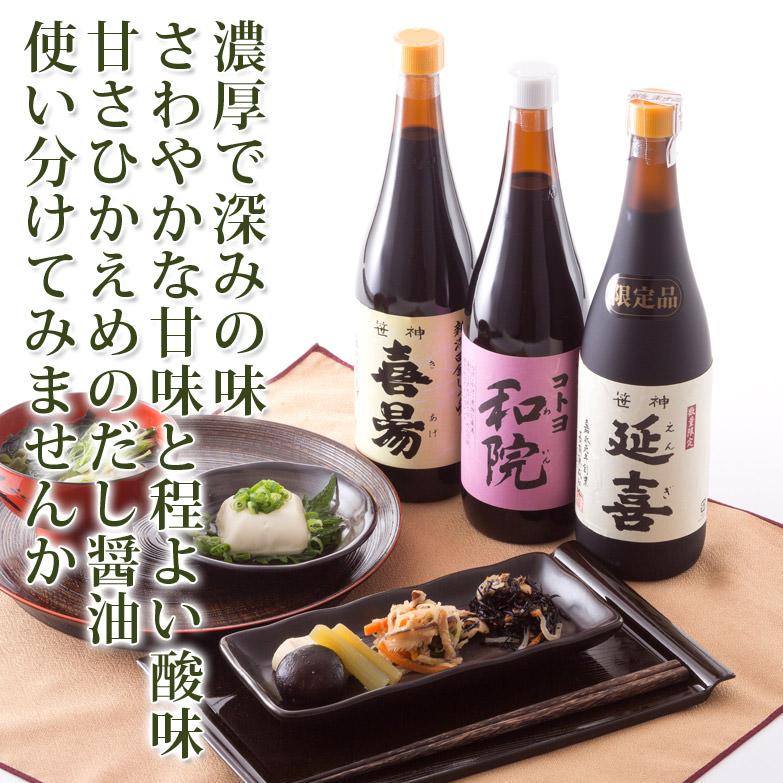 素材を引き立たせる醤油・ワインを入れた和と洋の融合醤油味 味三昧セット3