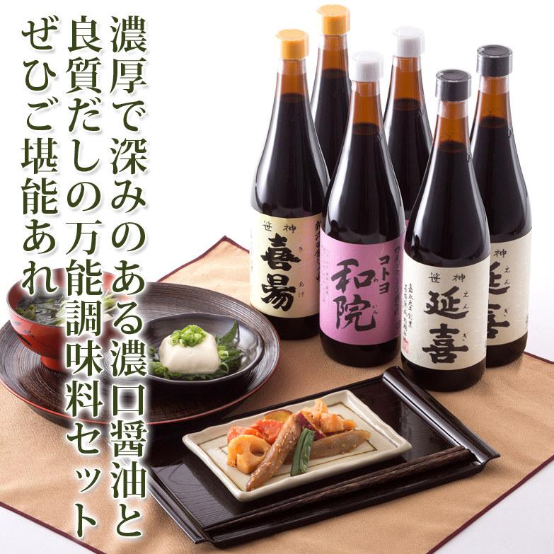自慢の3種類のお醤油セット 越後笹神たより(1) コトヨ醤油・新潟県