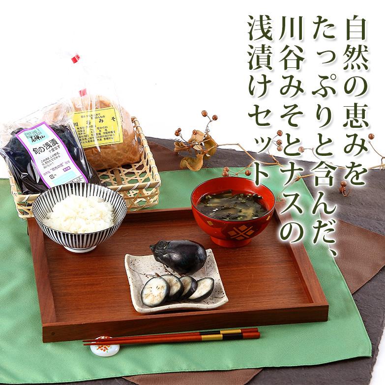天然醸造、1年間熟成の味 川谷みそとナスの浅漬けセット 川谷みそ・新潟県