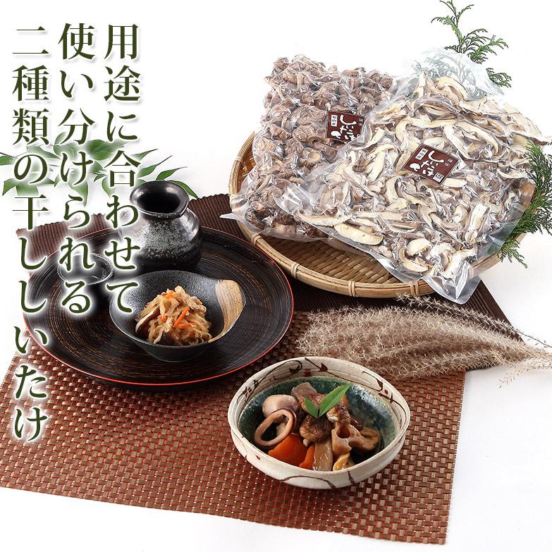 和食・中華に大活躍 菌床乾燥しいたけセット