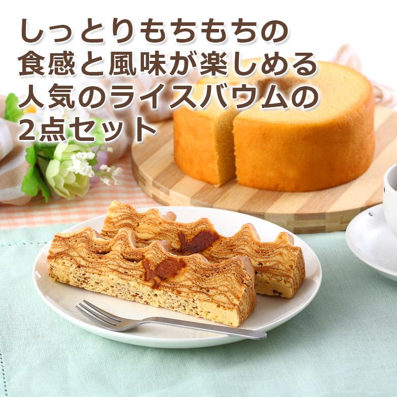 心織ギフトセット バウムラボ樹楽里 福島の特別栽培米使用 2種のライスバウム(プレーンM&AZUMA)