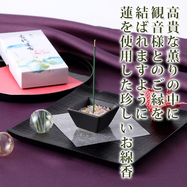 秩父の蓮を使用した珍しいお線香 古代蓮香(秩父)
