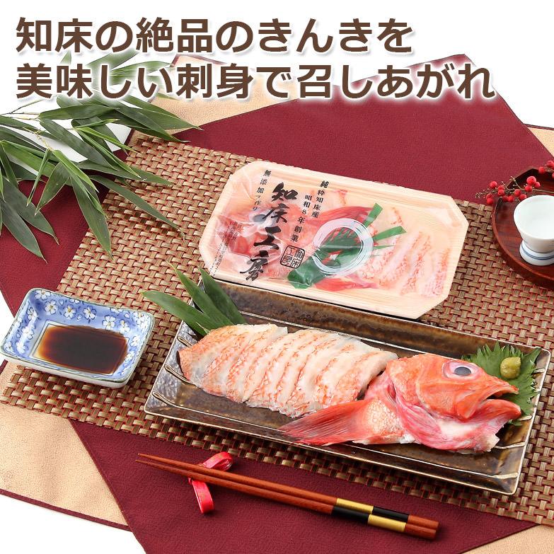 知床の新鮮きんきを使った きんき刺身セット