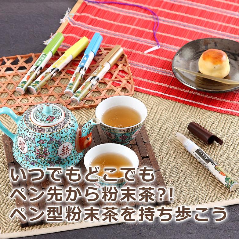 ペン型の携帯粉末容器入りのお茶 好きだっ茶ペン型の携帯粉末容器入りのお茶 好きだっ茶〔静岡一番茶、ジャスミン茶、麦茶、ほうじ茶、ウーロン茶〕