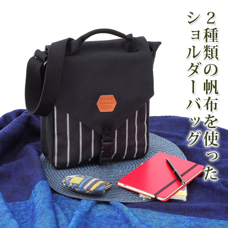 極厚の4号帆布とストライプ帆布で作った 琉球帆布 ツートンショルダー M