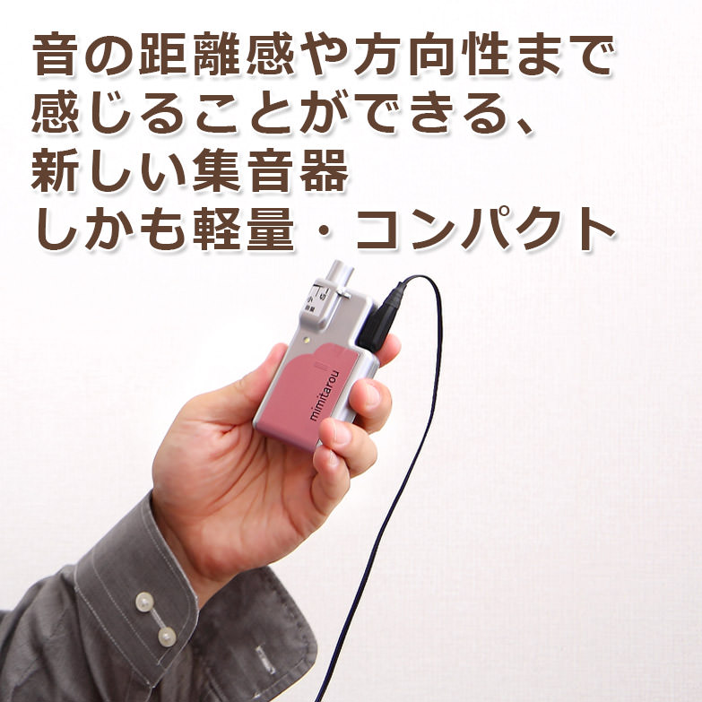 軽量・コンパクトな新しい集音器  みみ太郎 SX-011-2 P